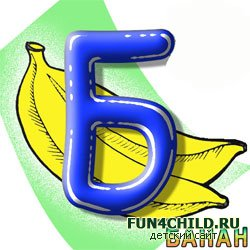 http://www.fun4child.ru/uploads/posts/2010-01/1263904933_1.jpg